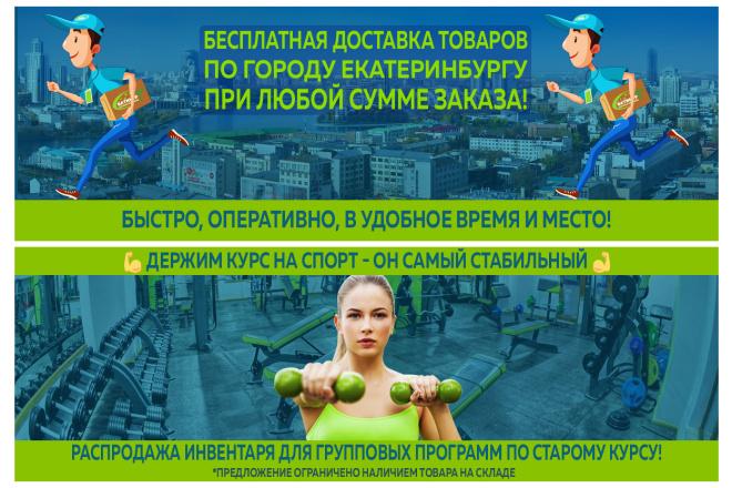Сделаю Дизайн статичного Баннера на сайт 3 - kwork.ru