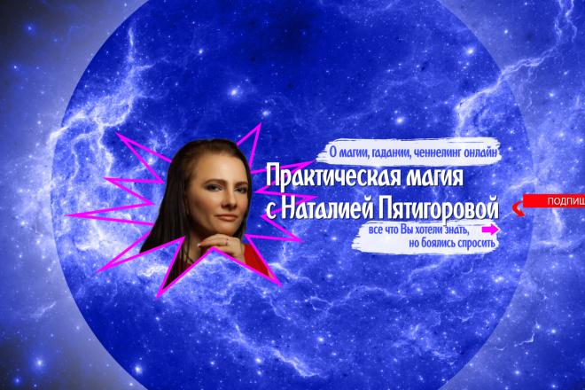 Шапка для канала YouTube 6 - kwork.ru