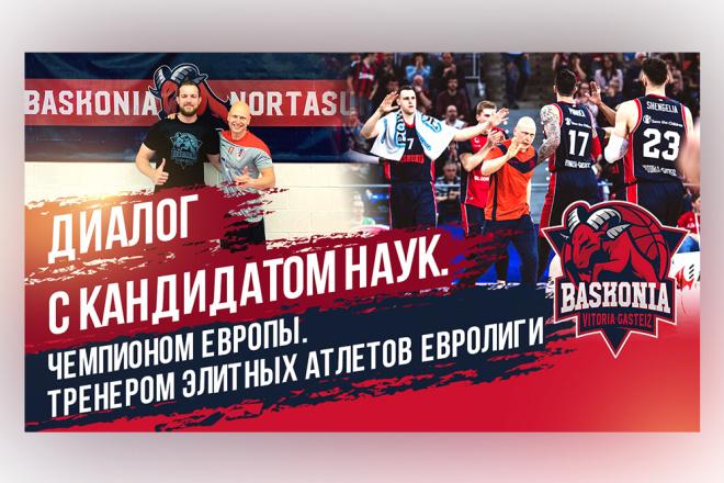 Сделаю превью для видеролика на YouTube 51 - kwork.ru