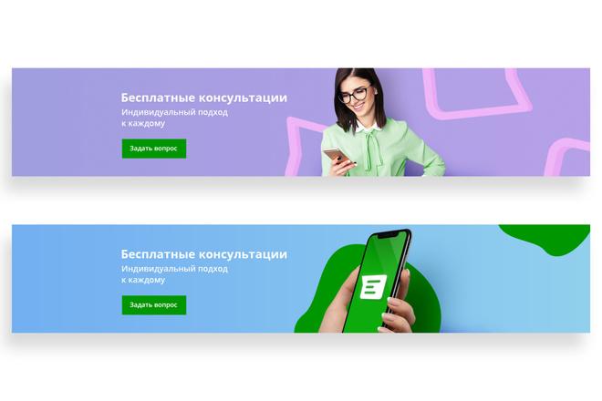 Разработаю дизайн баннера для сайта 25 - kwork.ru