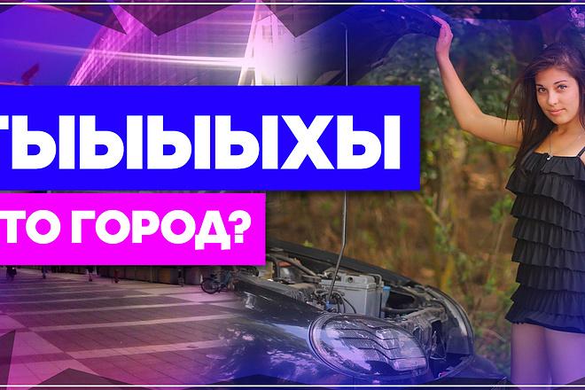 Креативные превью картинки для ваших видео в YouTube 56 - kwork.ru