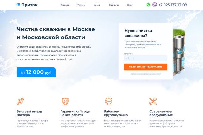 Разработка Landing Page Под ключ Только уникальный дизайн 7 - kwork.ru