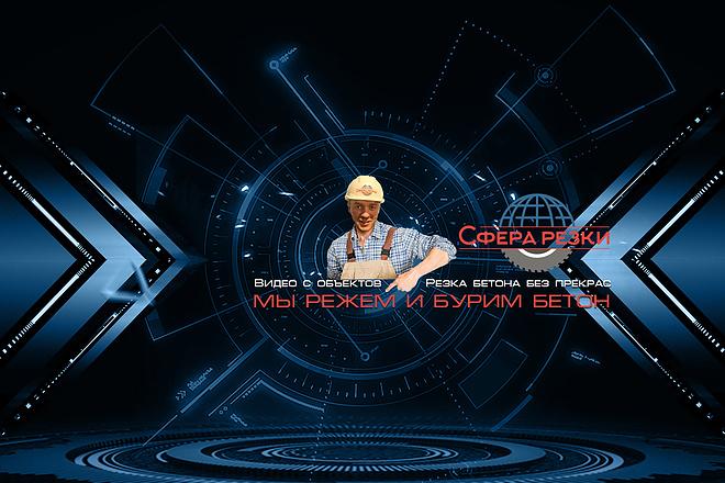 Шапка для канала YouTube 35 - kwork.ru
