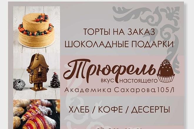 Дизайн макета для билборда, рекламы, баннера 7 - kwork.ru