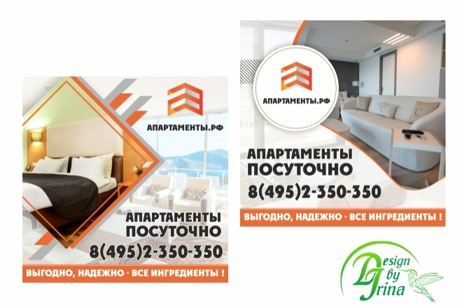 Рекламный баннер 54 - kwork.ru