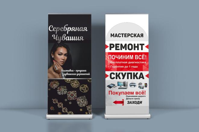 Баннер для печати. Очень быстро и качественно 12 - kwork.ru