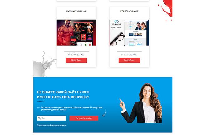 Сделаю продающий Лендинг для Вашего бизнеса 2 - kwork.ru