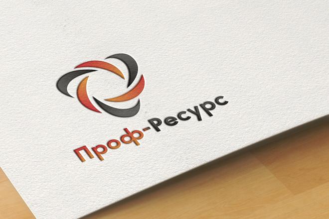 Логотип для вас и вашего бизнеса 27 - kwork.ru