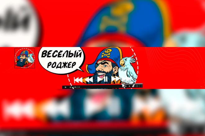Оформление канала на YouTube, Шапка для канала, Аватарка для канала 33 - kwork.ru
