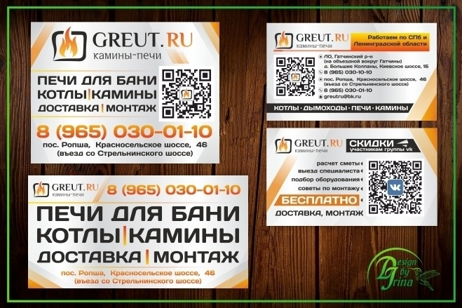 Наружная реклама 10 - kwork.ru