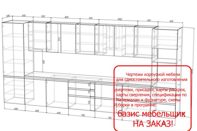 Конструкторская документация для изготовления мебели 9 - kwork.ru