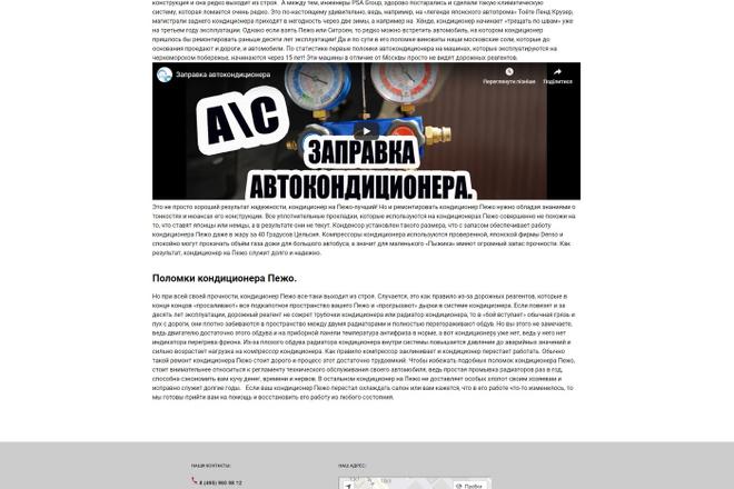 Создание сайта на WordPress 69 - kwork.ru