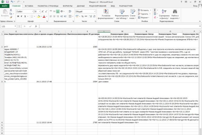 Напишу макрос на VBA для Excel 95 - kwork.ru