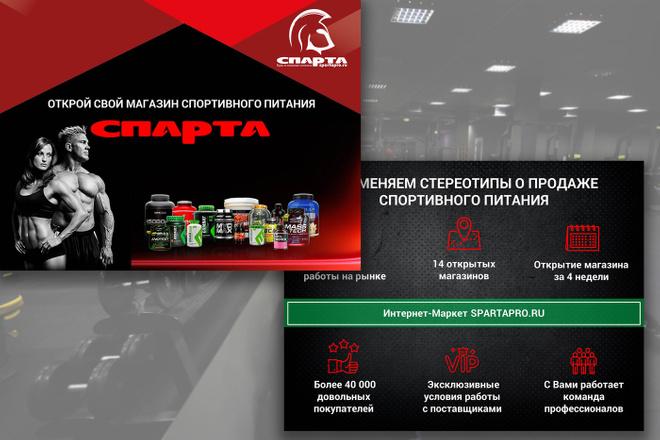 Сделаю презентацию в MS PowerPoint 88 - kwork.ru
