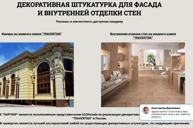 Скопирую Landing page, одностраничный сайт и установлю редактор 85 - kwork.ru