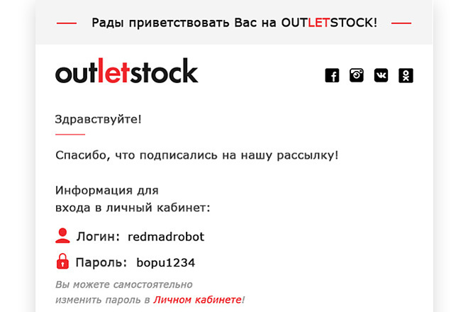 Дизайн Email письма, рассылки. Веб-дизайн 14 - kwork.ru