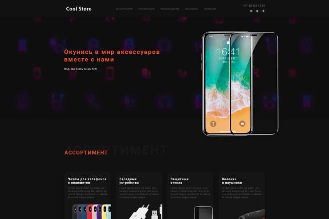 Дизайн блока Landing page 24 - kwork.ru