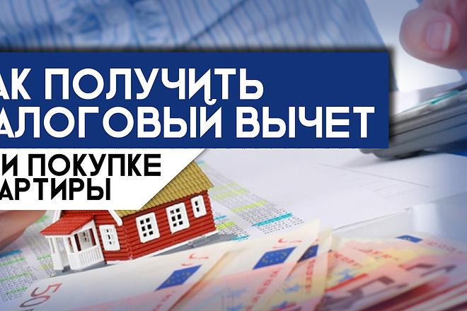 Креативные превью картинки для ваших видео в YouTube 62 - kwork.ru