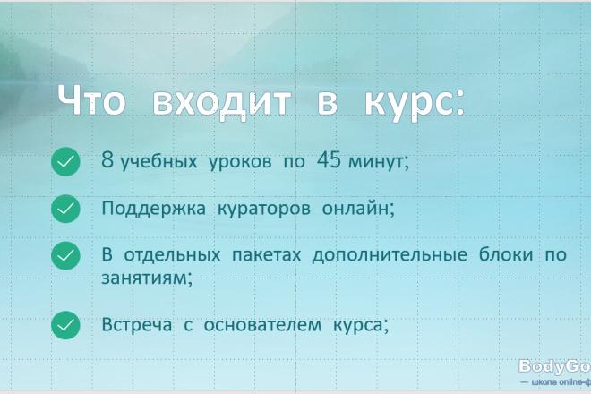 Подготовлю презентацию в MS PowerPoint 3 - kwork.ru