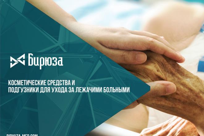 Разработка презентации 9 - kwork.ru