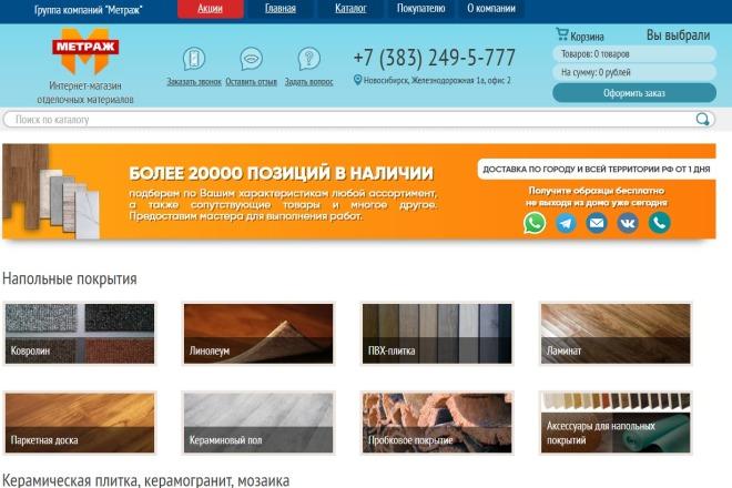Внесу правки на лендинге.html, css, js 60 - kwork.ru