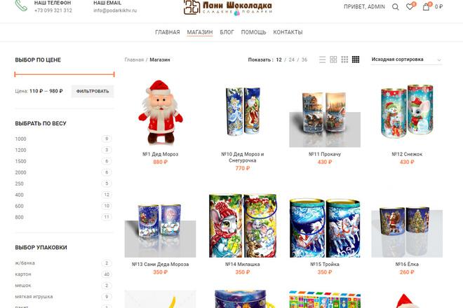 Профессиональный интернет-магазин под ключ премиум уровня 21 - kwork.ru