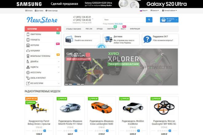 Разверну интернет-магазин на OpenCart OcStore+ установлю к нему шаблон 4 - kwork.ru