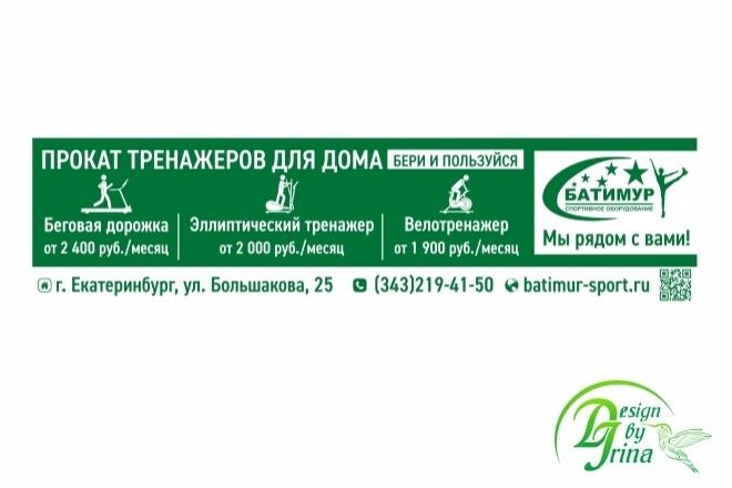 Рекламный баннер 71 - kwork.ru