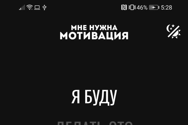 Приложение для ОС Android 23 - kwork.ru