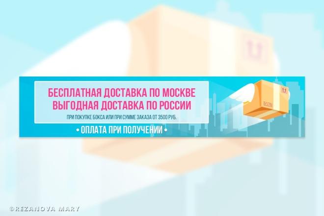 2 красивых баннера для сайта или соц. сетей 19 - kwork.ru