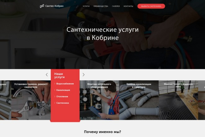 Вёрстка по PSD макету, на выгодных условиях 9 - kwork.ru
