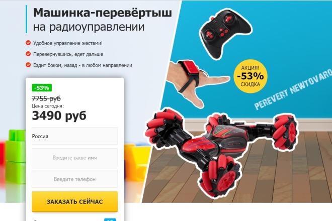 Скопирую любой landing page с правками + установлю админ панель 7 - kwork.ru