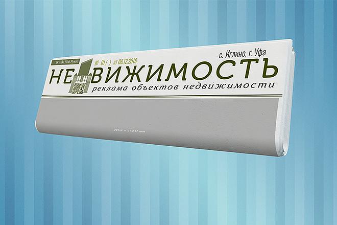 Разработка полиграфического издания 33 - kwork.ru