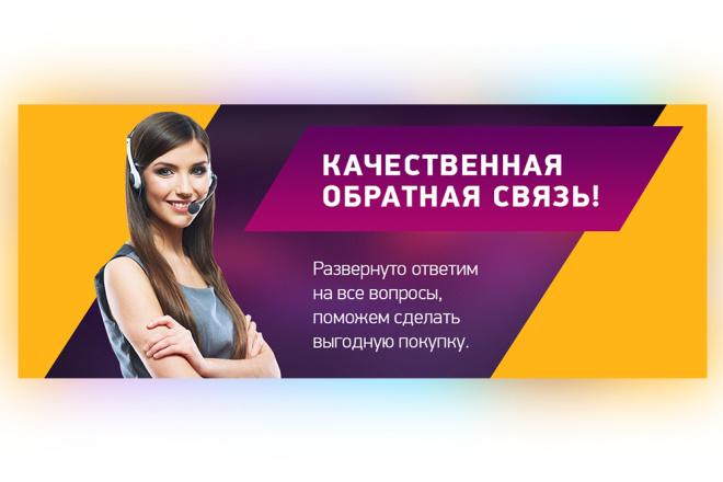 Сделаю качественный баннер 58 - kwork.ru