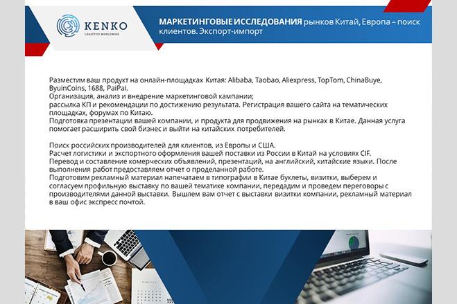 Дизайн презентации 13 - kwork.ru