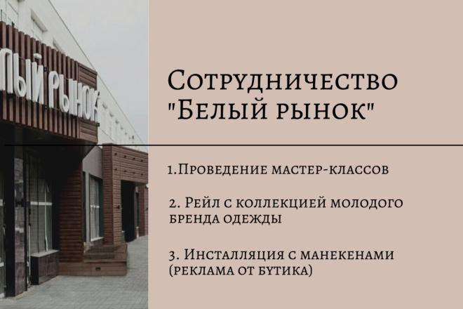 Стильный дизайн презентации 210 - kwork.ru
