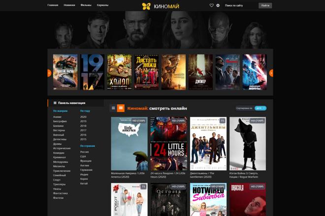 Автонаполняемый киносайт-кинотеатр на DLE под ключ 24 - kwork.ru