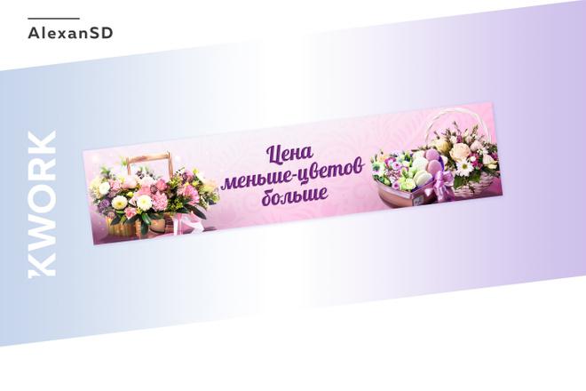 Создам 3 уникальных рекламных баннера 12 - kwork.ru