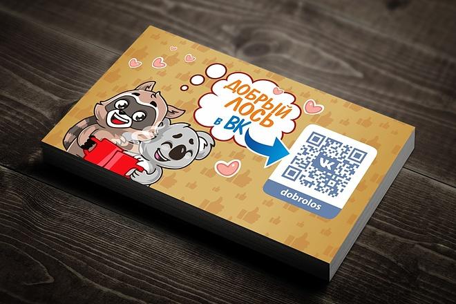Дизайн визитки, файл исходник +папка со всеми доп. материалами 5 - kwork.ru
