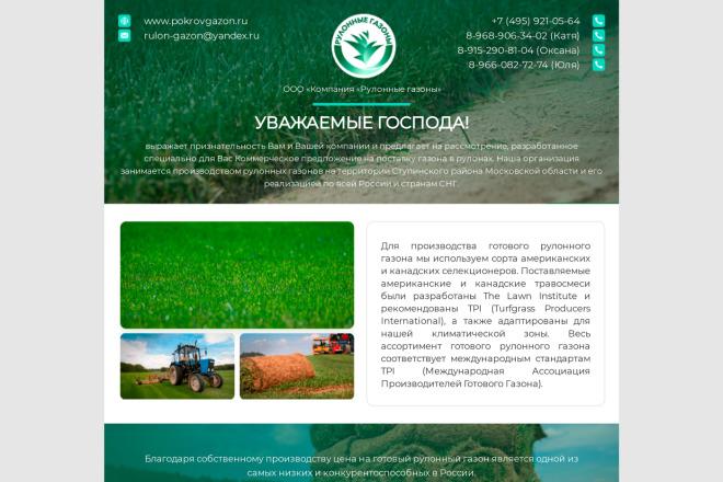 Создание и вёрстка HTML письма для рассылки 12 - kwork.ru