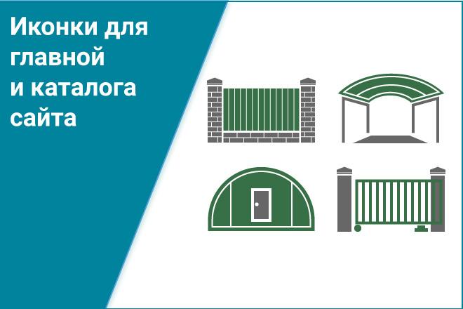 Нарисую иконки для сайта 7 - kwork.ru