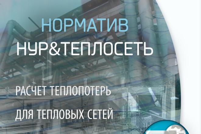 Web баннер для сайта, соцсети, контекстной рекламы 1 - kwork.ru