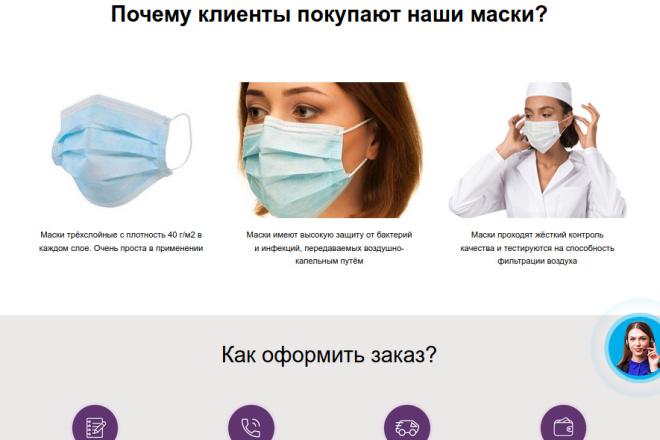 Скопирую страницу любой landing page с установкой панели управления 53 - kwork.ru