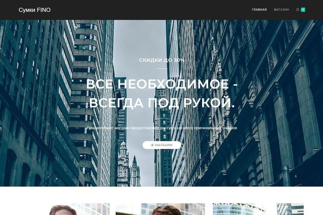 Создам и настрою сайт на Wordpress 5 - kwork.ru