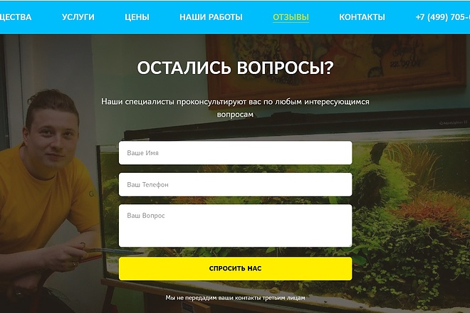 Создание сайта - Landing Page на Тильде 156 - kwork.ru