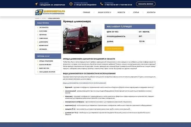 Интеграция верстки или правка на HostCMS 9 - kwork.ru