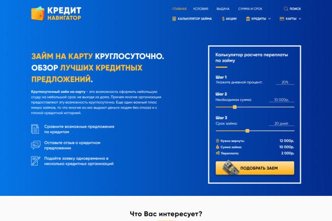 Дизайн сайтов в Figma. Веб-дизайн 10 - kwork.ru