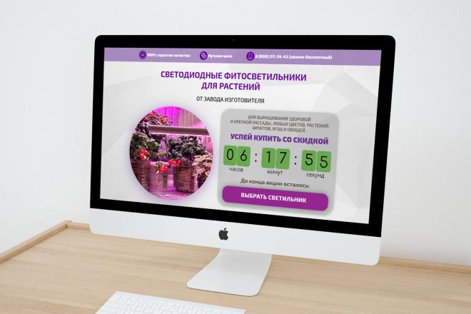 Лендинг под ключ с нуля или по примеру 6 - kwork.ru