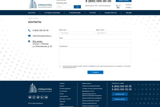 Любая верстка из PSD макетов 52 - kwork.ru