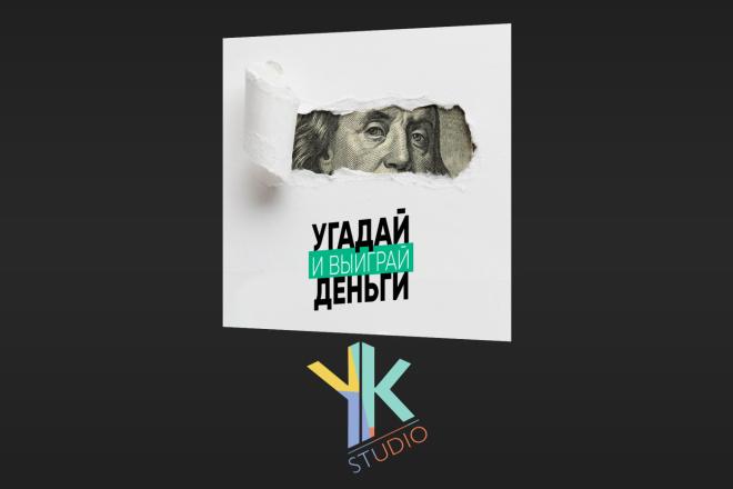 Продающие баннеры для вашего товара, услуги 55 - kwork.ru